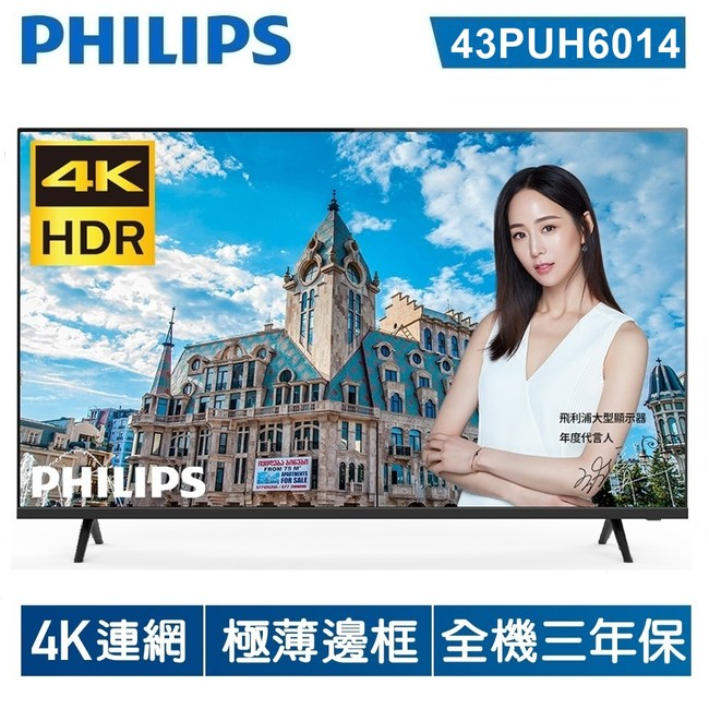 PHILIPS飛利浦43型4K連網液晶顯示器+視訊盒43PUH6014
