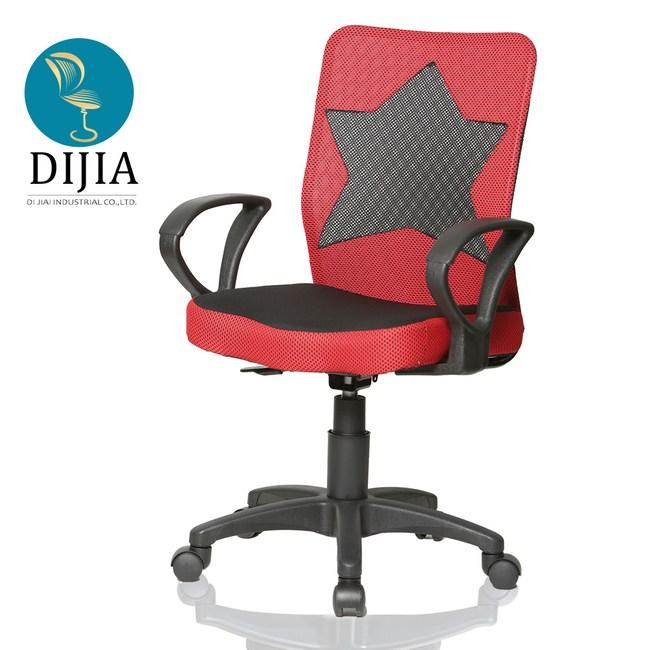 【DIJIA】星星貝琪電腦椅/辦公椅(二色任選)紅
