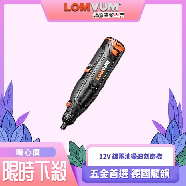 【LOMVUM 龍韻】12V 鋰電池變速刻磨機