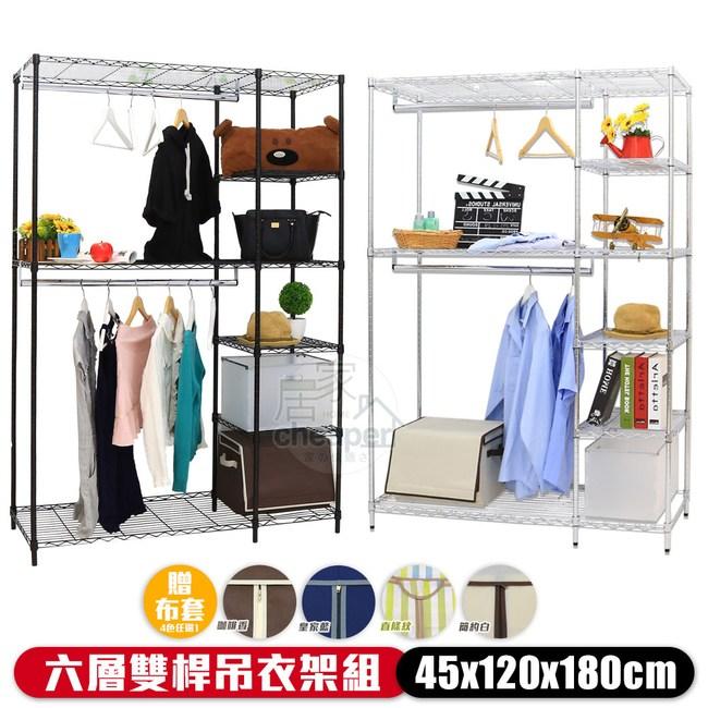 【居家cheaper】六層雙吊衣架組45X120X180(贈布套)烤漆黑-咖啡香