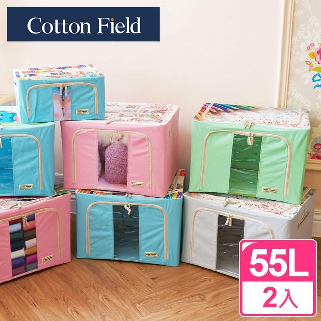 棉花田【尼克】防塵摺疊收納箱-55公升(二件組)55L-ABC學園