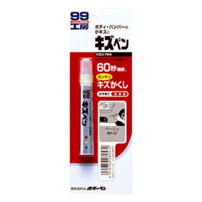 SOFT 99 蠟筆補漆筆(灰色)