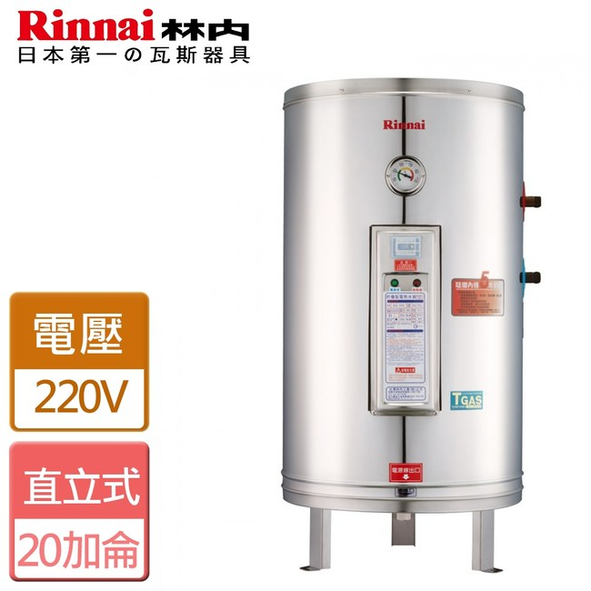 【林內】20加侖儲熱式電熱水器-琺瑯內膽-REH-2055-直立式220V