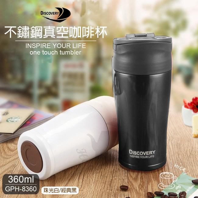【Discovery發現者】304不鏽鋼真空咖啡杯GPH-8360珠光白