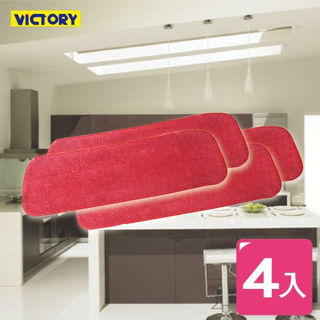【VICTORY】超細特大機能拖替換布(4入組)#1025036