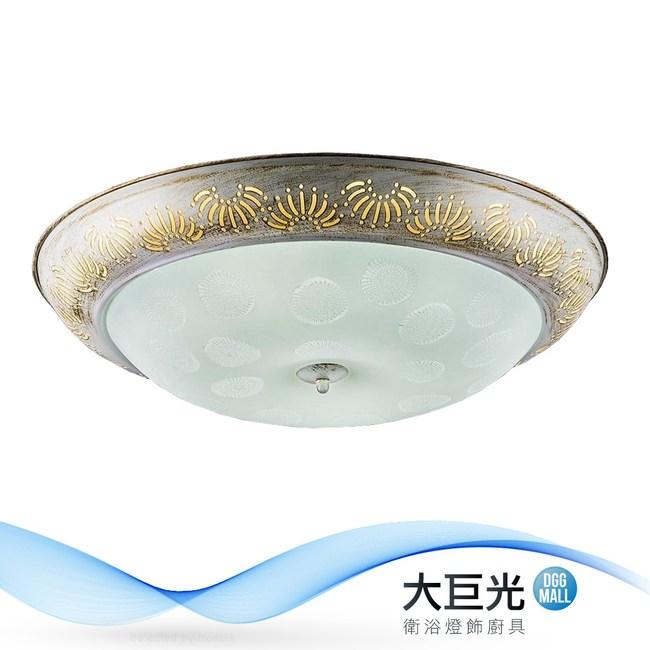 【大巨光】古典風56W內建LED吸頂燈-中(BM-22032)