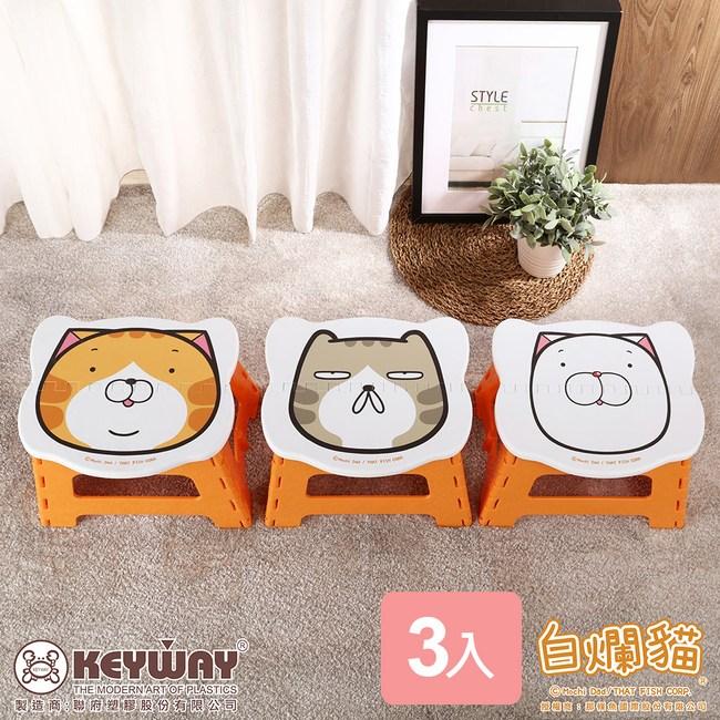 《KEYWAY 白爛貓》白爛貓止滑折合椅-3入組跩跩