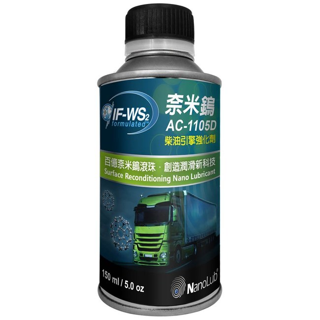 NANOLUB 奈米鎢柴油引擎強化劑