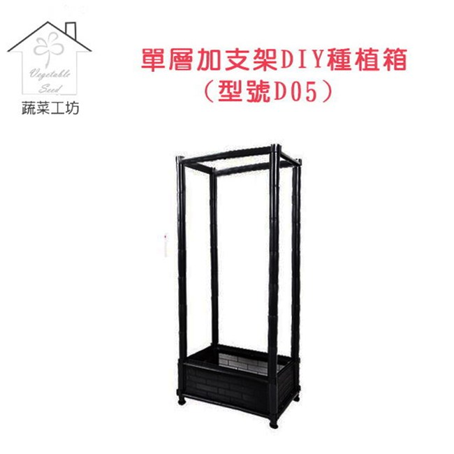 單層加支架DIY種植箱(型號D05)