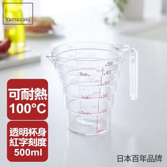 日本【YAMAZAKI】一目瞭然層階式量杯500ML