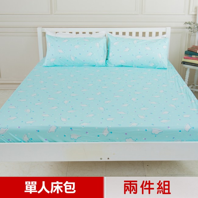 【米夢家居】台灣製造100%精梳純棉單人3.5尺床包兩件組-北極熊藍綠