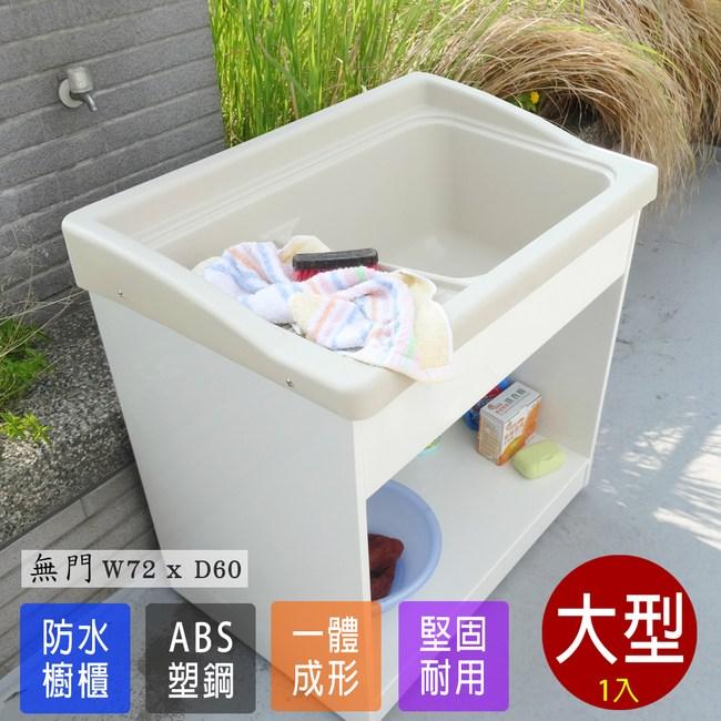 【Abis】日式穩固耐用ABS櫥櫃式大型塑鋼洗衣槽(無門)-1入