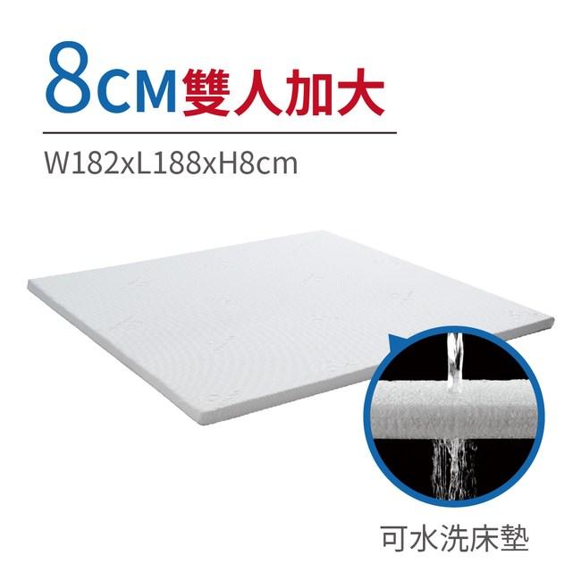 QSHION 可水洗腰背無憂秒睡床墊/雙人加大/高8CM