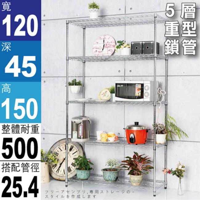 【探索生活】電鍍 120x45x150五層荷重型鐵架