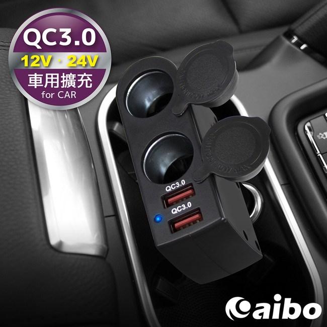 【aibo】AB431Q3 QC3.0多角度車用充電器(雙USB埠+雙