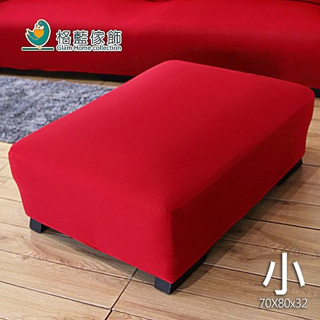 【格藍傢飾】典雅涼感彈性腳椅套-紅(小)