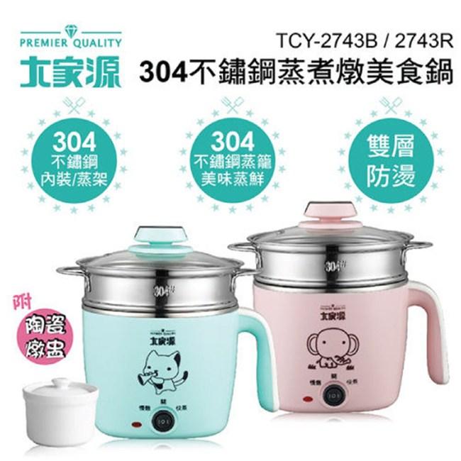 大家源 304不鏽鋼蒸煮燉美食鍋 TCY-2743粉紅色
