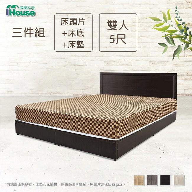 IHouse-簡約風 房間組三件(床片+床底+床墊)-雙人5尺胡桃