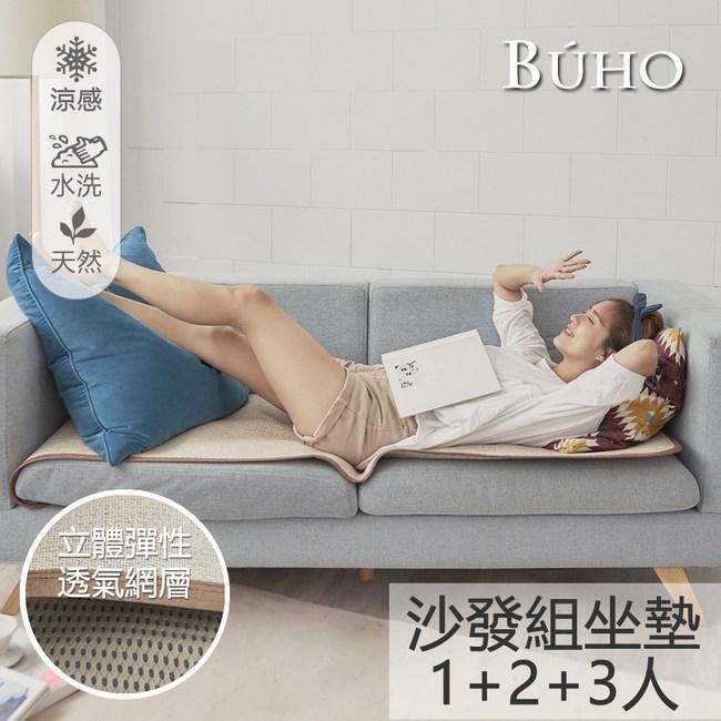 【BUHO】3D立體日式天然藤蓆一人+二人+三人坐墊(沙發組)