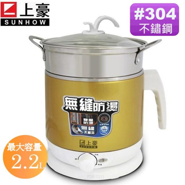 上豪 雙層防燙不鏽鋼多功能美食鍋 EC-2216