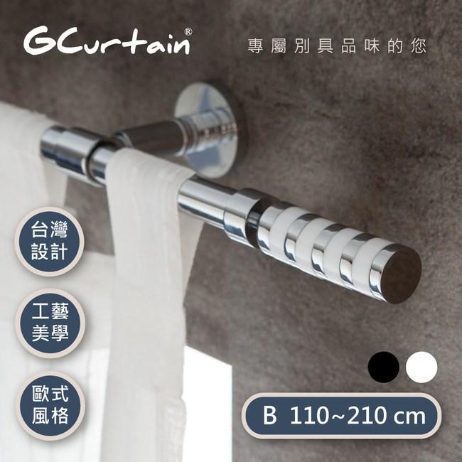 GCurtain摩登風格窗簾桿組GCMAC8014W/110~210公分