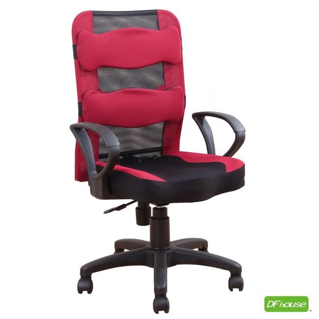 《DFhouse》索菲亞立體加長坐墊辦公椅-6色紅色