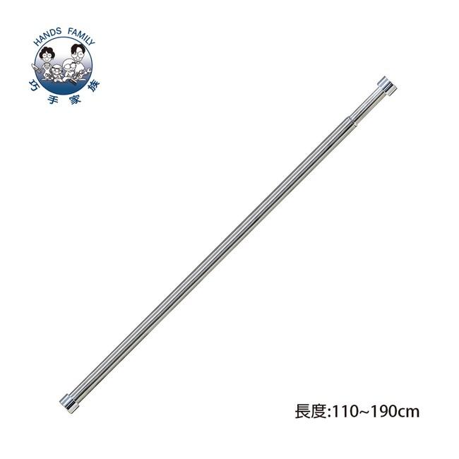 不鏽鋼多用途伸縮桿 110-190公分