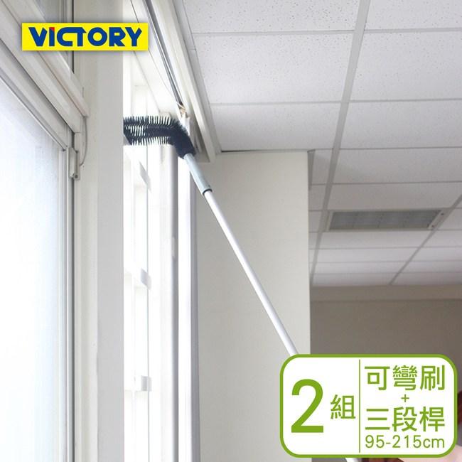 【VICTORY】高處門窗框管道除塵清潔組合-三段鋁桿+可彎刷(2組)