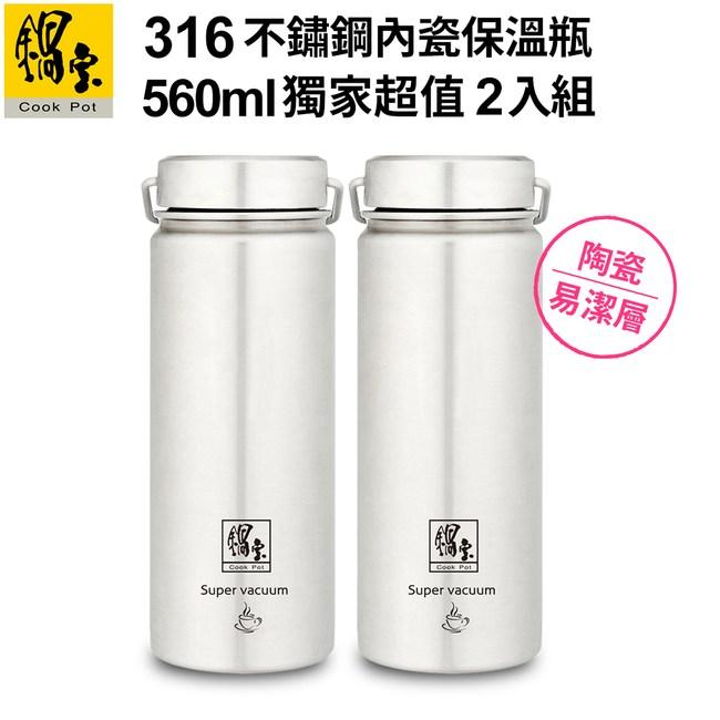 【鍋寶】316不鏽鋼內陶瓷保溫瓶560ml-2入組(EO-VBT365