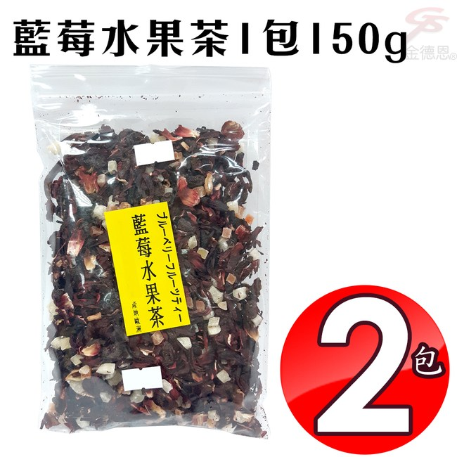 金德恩 2包藍莓風味水果茶/冷飲/熱飲/下午茶包