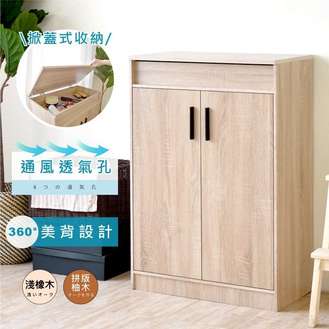 【Hopma】掀蓋式收納鞋櫃/收納櫃-淺橡木