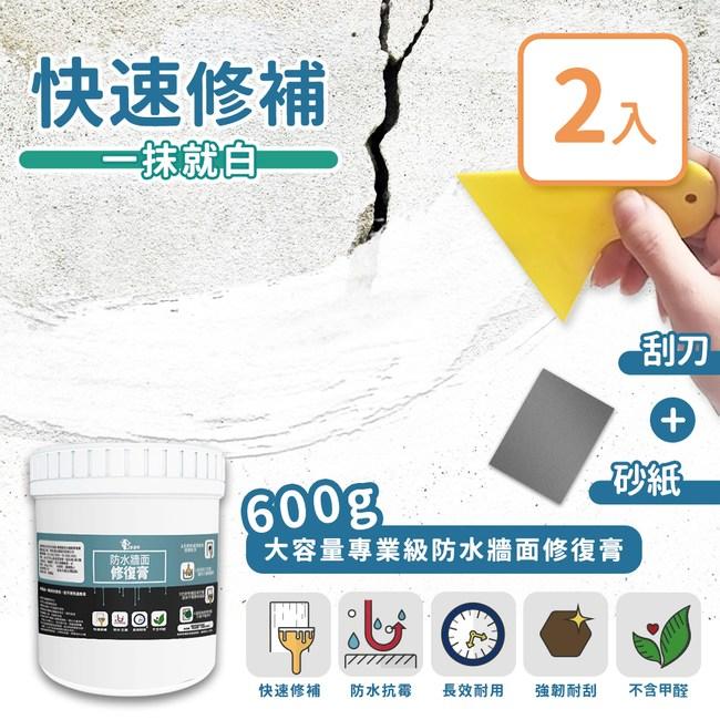 【家適帝】600克大容量- 專業級防水牆面修復膏 (2組)補牆膏*2