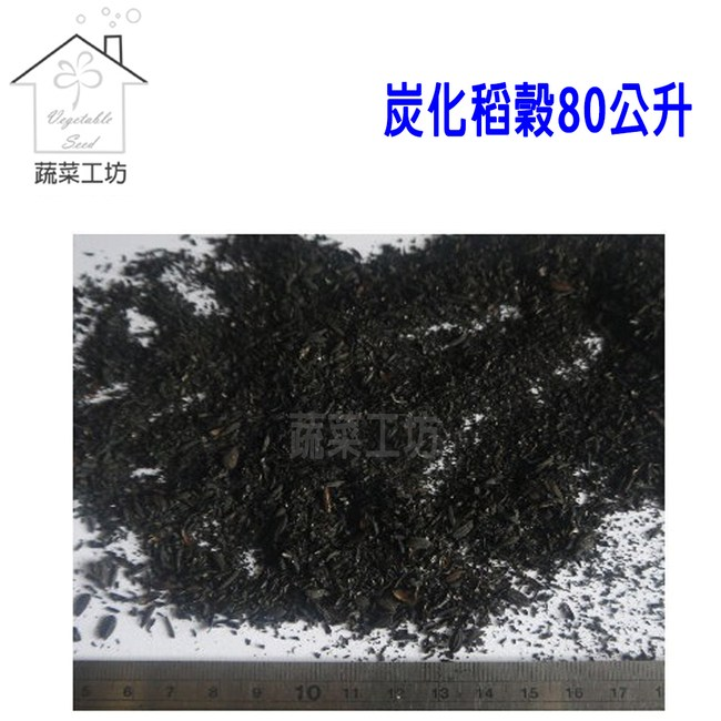 炭化稻穀(碳化稻穀)80公升
