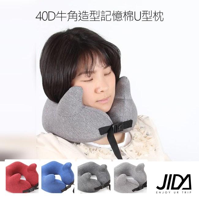 【韓版】專利設計 40D牛角造型記憶棉U型枕酒紅