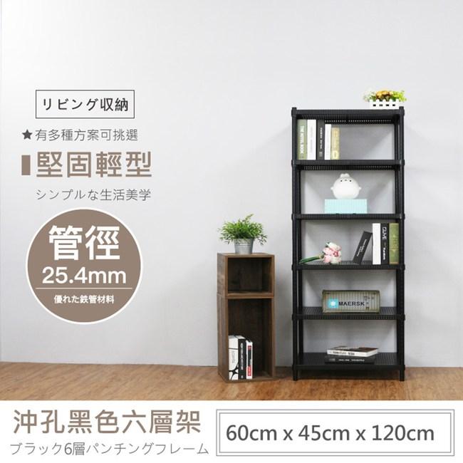【探索生活】 60X45X120公分 荷重型烤漆黑沖孔六層鐵板層架