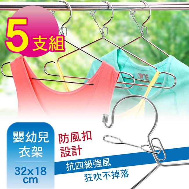 【G+居家】不鏽鋼防風防脫落曬衣架-兒童專用(5入)