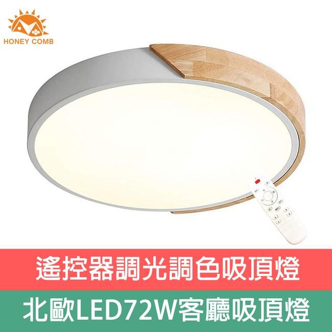Honey Comb 北歐原木LED72W調光調色客廳吸頂燈白色 V1717C72
