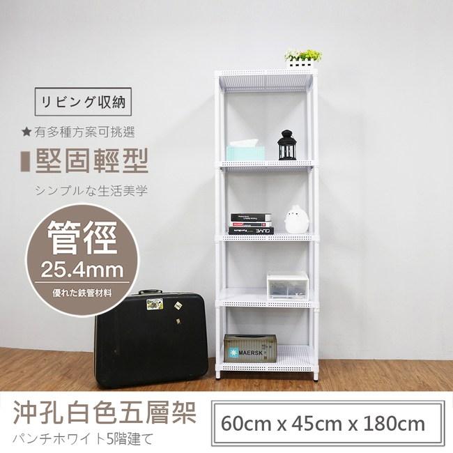【探索生活】 60X45X180公分 荷重型烤漆白沖孔五層鐵板層架