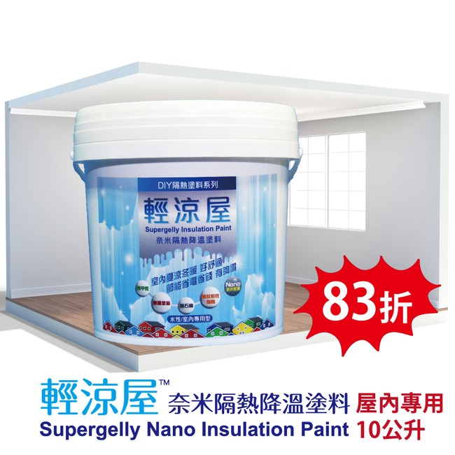 【SUPERGELLY】輕涼屋奈米隔熱西曬剋星降溫塗料10公升屋內專用
