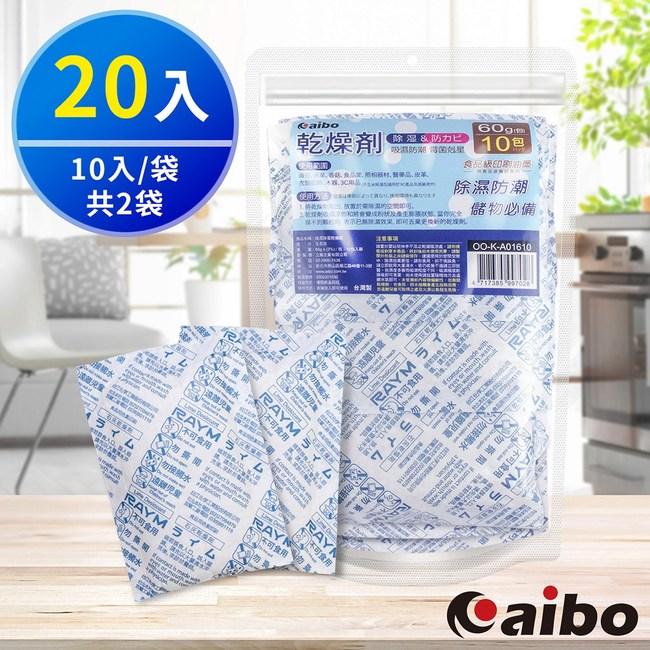 aibo 吸濕除霉乾燥劑60g(台灣製)-20入乾燥劑-20入
