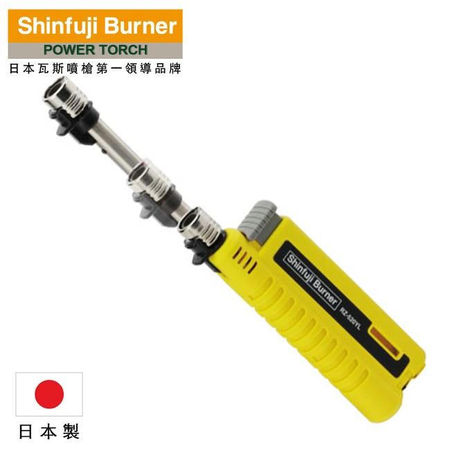 【SHINFUJI 新富士】伸縮小型瓦斯噴槍-黃