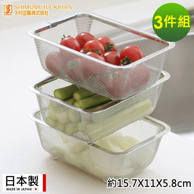 【日本下村工業】日本製不鏽鋼調理濾水籃3件組