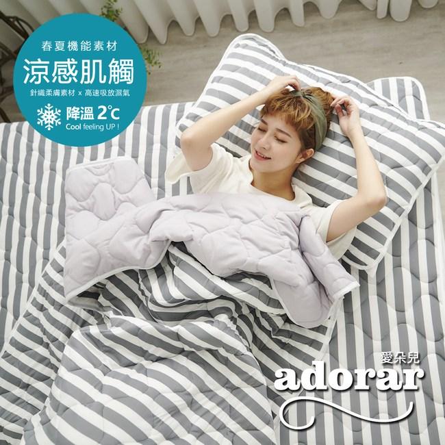 【Adorar】平單式針織親水涼感墊-單人(灰)