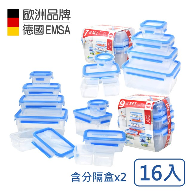 【德國EMSA】專利上蓋無縫3D保鮮盒德國進口PP材質-超值16入組