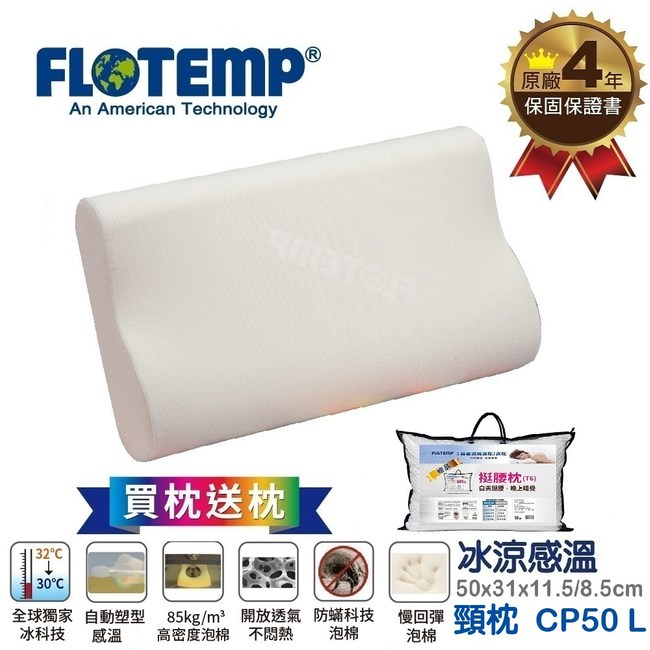 Flotemp福樂添冰感溫頸枕CP50L(50 x31 x11.5/8.5cm)