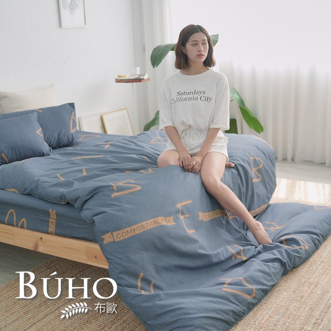 BUHO 雙人四件式舖棉兩用被床包組(放克節奏)