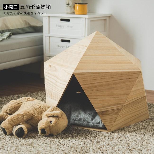 無印風五角形寵物箱(小)含墊子 R0138原木