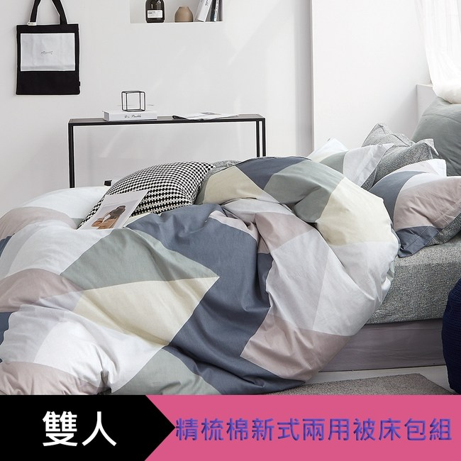 【eyah】100%寬幅精梳純棉新式兩用被雙人床包五件組-簡樸小清新
