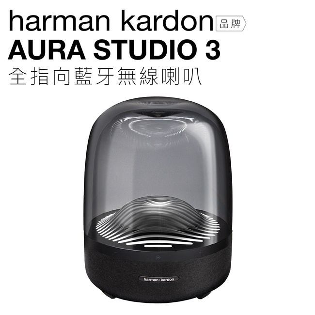 harman/kardon 藍牙喇叭 Aura Studio 3 三代