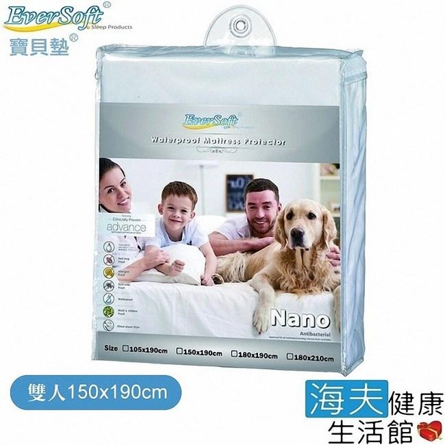 【海夫】EVERSOFT Nano 床墊保潔墊 標準雙人150x190